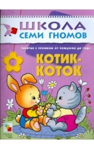 Школа Семи Гномов. Котик-коток. Развитие речи и обучение детей от рождения до года