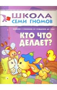 Школа Семи Гномов. Кто что делает? Занятия с ребенком до года