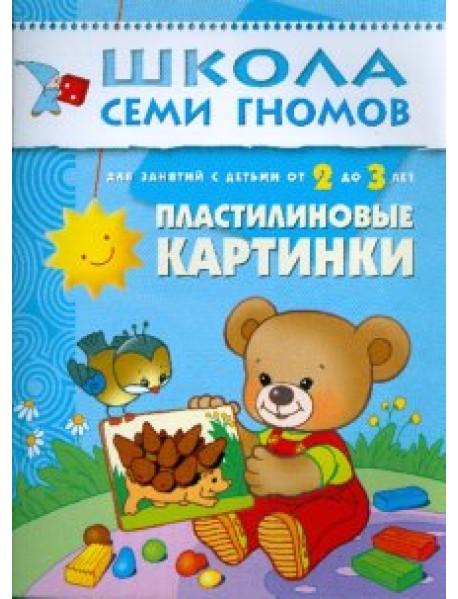 Школа Семи Гномов. Пластилиновые картинки. Развитие мелкой моторики детей 2-3 лет