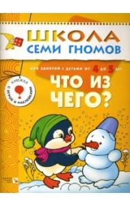 Школа Семи Гномов. Что из чего? Занятия с детьми 4-5 лет