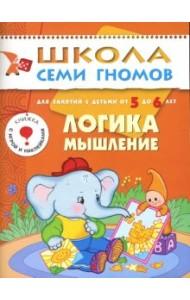 Школа Семи Гномов. Логика, мышление. Для занятий с детьми от 5 до 6 лет