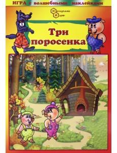Игра с волшебными наклейками