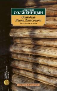 Один день Ивана Денисовича. Рассказы 60-х годов