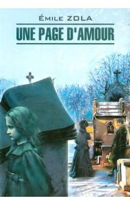 Одна страница любви. Книга для чтения