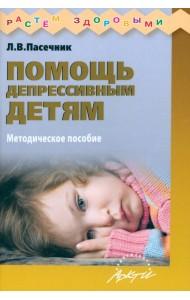 Помощь депрессивным детям. Учебно-методическое пособие