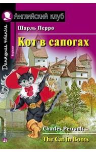 Кот в сапогах. Домашнее чтение (комплект с CD) (+ CD-ROM)