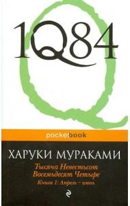 1Q84. Тысяча Невестьсот Восемьдесят Четыре. Книга 1. Апрель - июнь