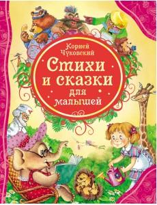 Стихи и сказки для малышей