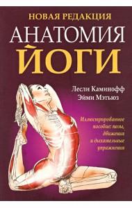 Анатомия йоги. Иллюстрированное пособие: позы, движения и дыхательные упражнения