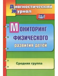 Диагностический журнал. Мониторинг физического развития детей. Средняя группа