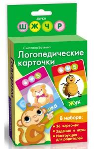 Логопедические карточки (обезьянка)