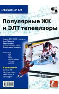 Популярные ЖК и ЭЛТ телевизоры. Приложение к журналу