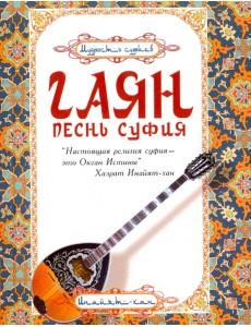 Гаян. Песнь суфия
