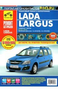 Lada Largus (универсал / фургон). Выпуск с 2012 г. Пошаговый ремонт в фотографиях