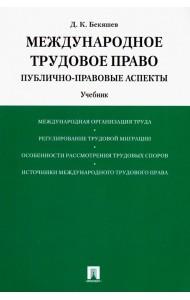 Международное трудовое право (публично-правовые аспекты). Учебник