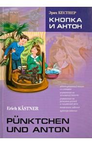 Кнопка и Антон. Книга для чтения на немецком языке