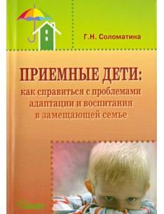 Приемные дети. Как справиться с проблемами адаптации и воспитания в замещающей семье