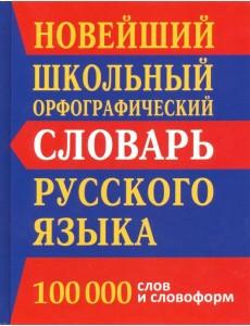 Новый школьный орфографический словарь. 100000 слов