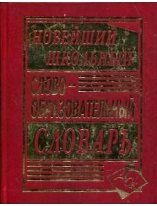 Новейший школьный словообразовательный словарь