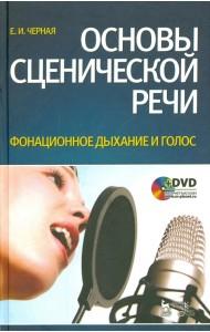 Основы сценической речи. Постановка дыхания и голоса актера. Воспитание фонационного дыхания и голоса (+ DVD)