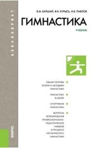 Гимнастика. Учебник для бакалавриата
