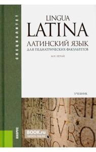 Латинский язык. Учебное пособие для педиатрических факультетов