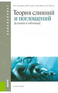 Теория слияний и поглощений в схемах и таблицах. Учебное пособие для бакалавриата