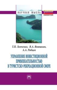 Управление инвестиционной привлекательностью в туристско-рекреационной сфере