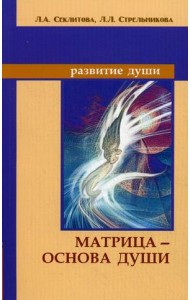 Матрица - основа души