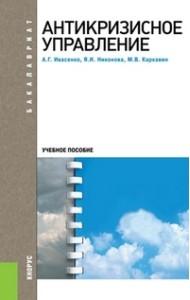 Антикризисное управление. Учебное пособие для бакалавриата