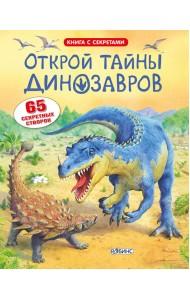 Открой тайны динозавров