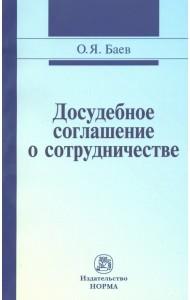 Досудебное соглашение о сотрудничестве: правовые и криминалистические проблемы, возможные направления их разрешения. Монография