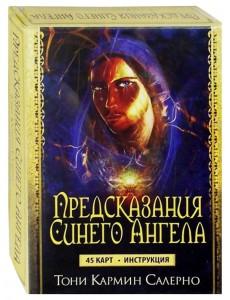 Предсказания синего ангела (инструкция+45 карт)