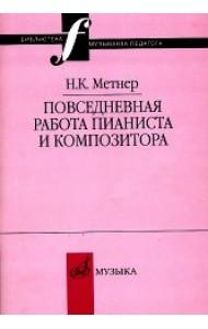 Повседневная работа пианиста и композитора: Страницы из записных книжек
