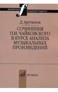 Сочинения П.И. Чайковского в курсе анализа музыкальных произведений