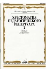 Хрестоматия для фортепиано: 7-й класс ДМШ: Полифонические пьесы. Выпуск 2