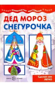 Дед Мороз и Снегурочка. Сделай сам легко. Учебно-методическое пособие