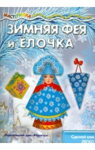 Зимняя Фея и Елочка. Украшения для елки с наклейками. Учебно-методическое пособие