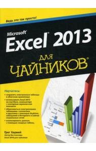 Microsoft Excel 2013 для