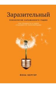 Заразительный. Психология сарафанного радио. Как продукты и идеи становятся популярными