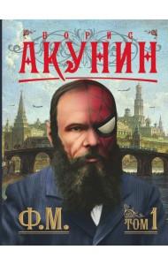 Ф.М. Том 1
