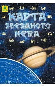Карта звездного неба (складная)
