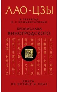 Лао-цзы. Книга об истине и силе. В переводе и с комментариями Бронислава Виногродского