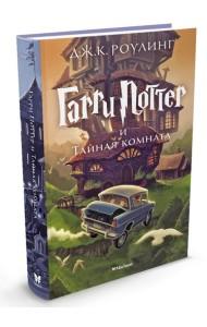 Гарри Поттер и Тайная комната. Книга 2