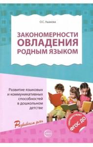 Закономерности овладения родным языком. Развитие языковых и коммуникативных способностей в дошкольном детстве