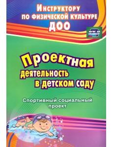 Проектная деятельность в детском саду. Спортивный социальный проект. ФГОС ДО