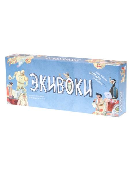"""Настольно-печатная игра """"Экивоки"""""""