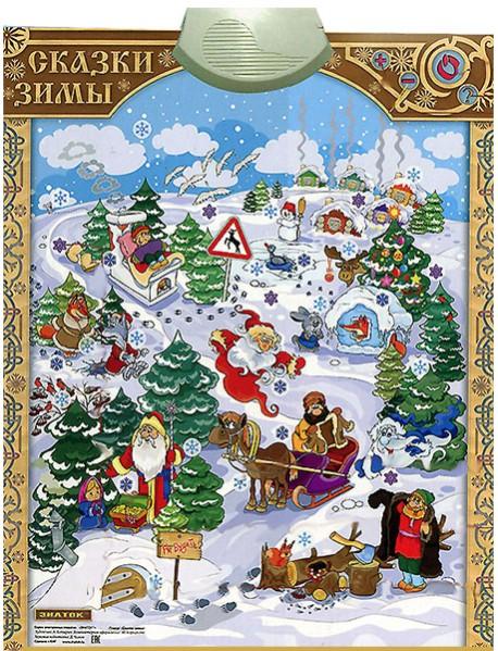 """Электронный звуковой плакат """"Сказки Зимы"""""""