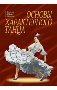 Основы характерного танца