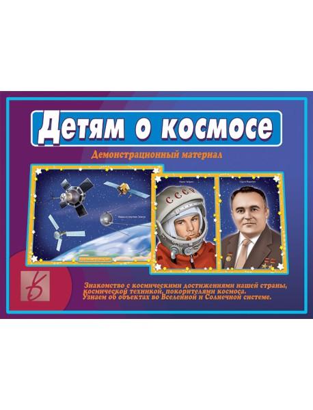"""Демонстрационный материал """"Детям о космосе"""""""